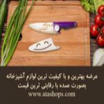 فروش عمده لوازم آشپزخانه آتاشاپ
