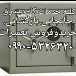 حمل گاوصندوق،خریدوفروش گاوصندوق۰۹۹۰۵۳۲۶۳۲۰