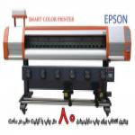 دستگاه پلاتر اپسون اسمارت کالر 5113 مخصوص سابلیمیشن