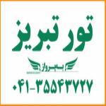 تور تبریز + کندوان زمینی با اتوبوس اقامت در هتل اهراب 3 ستاره