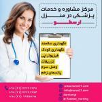 خدمات پرستاری،پزشکی و نگهداری بیمار در منزل