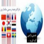 خدمات اعزام مترجم زبان چینی ، مترجم زبان روسی ، مترجم