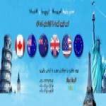صدور بلیط آمریکا اروپا و کانادا ارزان