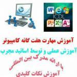 آموزش کامپیوتر (icdl(درتبریز