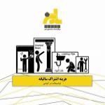 شرکت امداد ساختمان پادیز