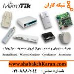نمایندگی محصولات میکروتیک MIKROTIK