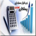 نرم افزار حسابداری پیمانکاری نوین