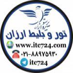 تور مشهد مهر ماه 97 |لحظه آخری ارزان|قطار هواپیما