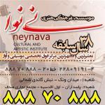 کلینیک فوق تخصصی آواز ایران