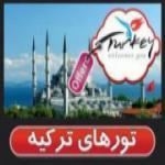 مجری مستقیم تور استانبول | www.ArtanTour.net
