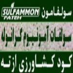 فروش ویژه سولفات آمونیوم گرانوله مستقیم از درب کارخانه