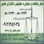 وکیل ملک ، وکیل دعاوی ملکی ، وکیل ایران ، وکیل