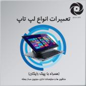 مرکز تعمیرات تخصصی انواع لپ تاپ