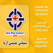 سمپاشی آریا سمپاشی غرب تهران