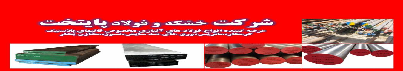 شرکت خشکه و فولاد پایتخت