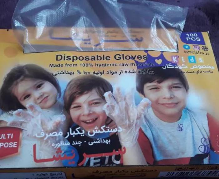 دستکش یکبارمصرف فریزری کودکان وبزرگسال