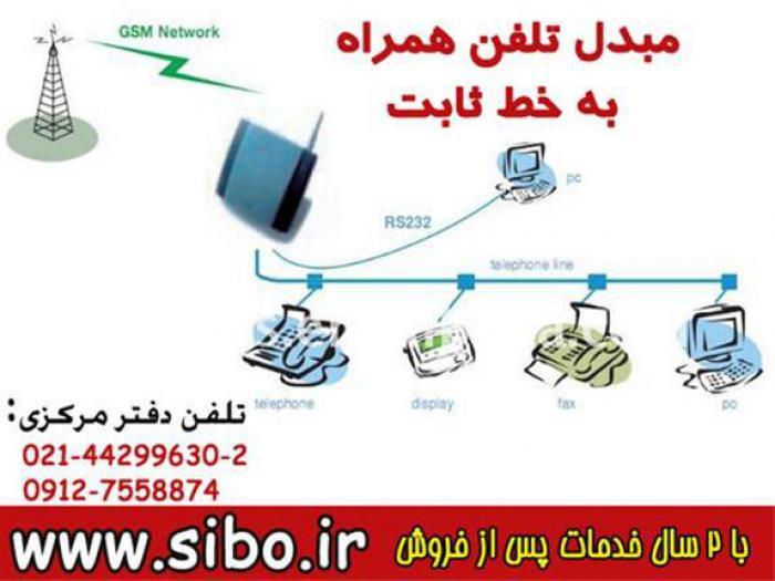 فروش دستگاه تبدیل موبایل به خط ثابت
