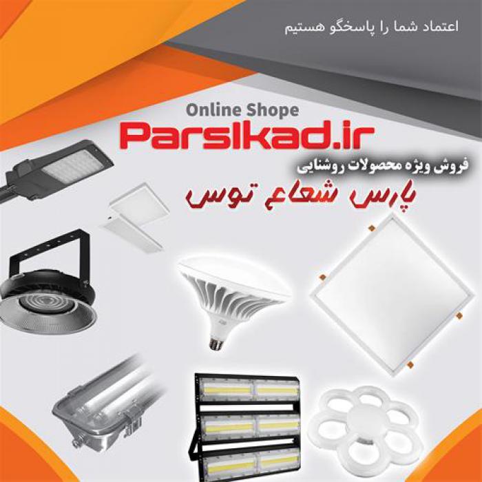 فروش انواع چراغ های LED ، فروش کابل شبکه