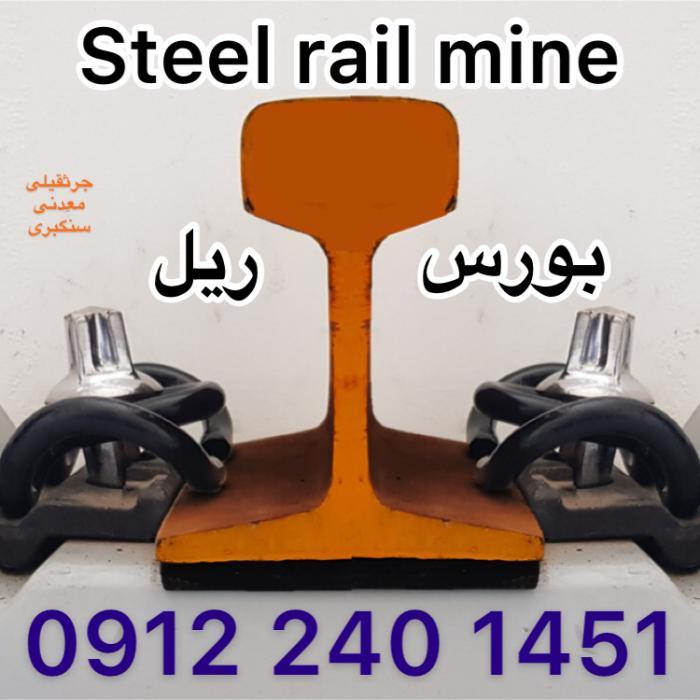 ریل صنعتی ریل فولادی قطار جرثقیلی تیرآهن بال پهن هاش