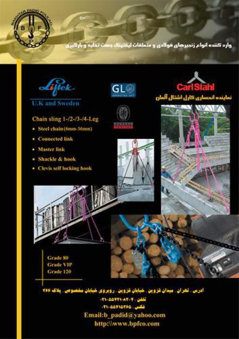 تولیدکننده و وارد کننده سیم بکسل و متعلقات لیفتینگ
