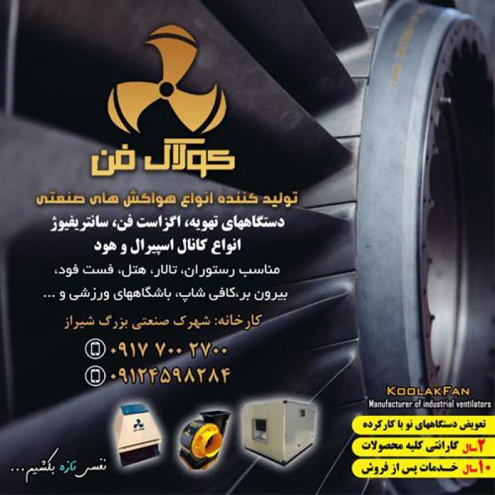 تولید هواساز ایرواشر و تولید هواکش صنعتی