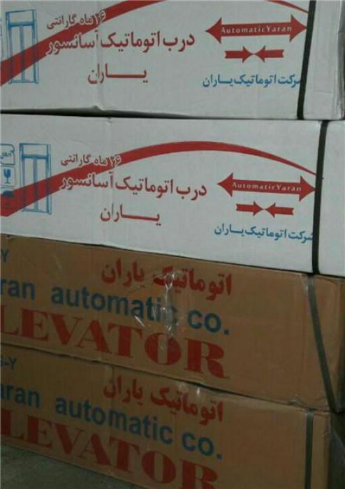 فروش درب آسانسور در اصفهان