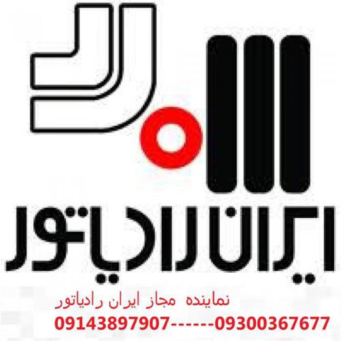 تعمیر کار پکیج ایران رادیاتور