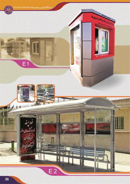 مبلمان شهری - ایستگاه اتوبوس- مجموعه بازی